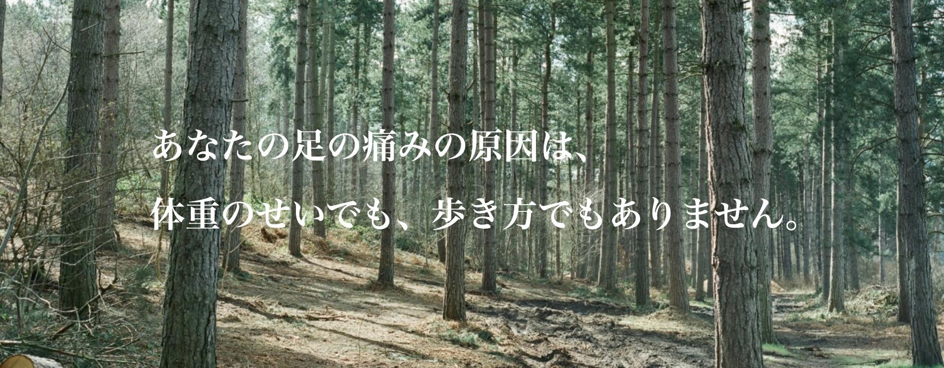 かかとの痛みでお悩みなら京都の【足底筋膜炎専科】